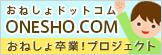 onesho (002)