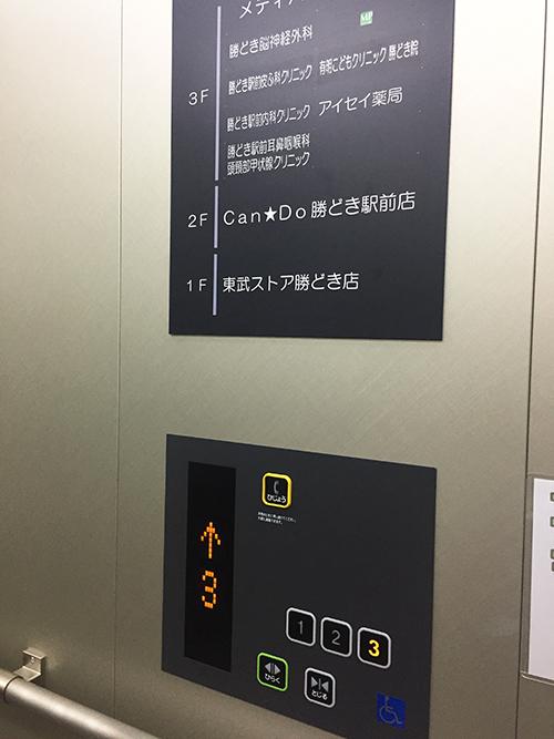 勝どき院道順6(エレベーターで3Fへ)