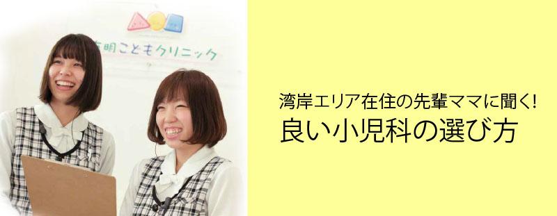 東京湾岸地区 良い小児科の選び方