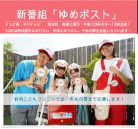 new_yumepost