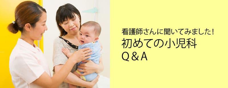 看護師さんに聞いてみました!初めての小児科Q&A