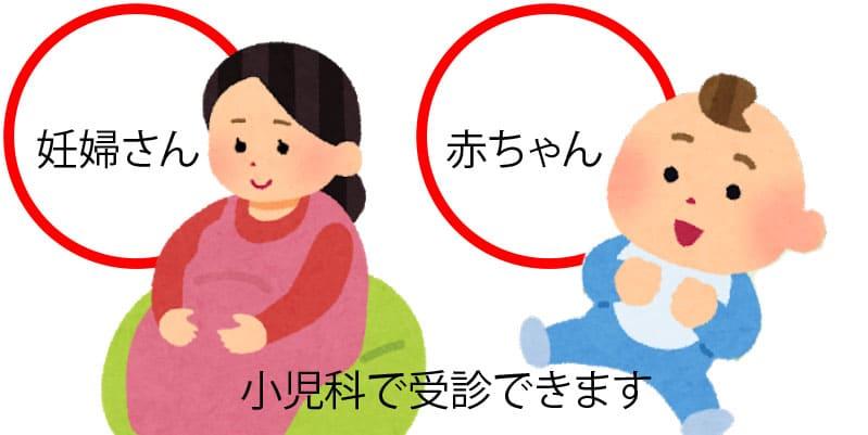 妊婦さんも赤ちゃんも小児科で受診できます