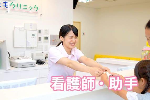 看護師・助手
